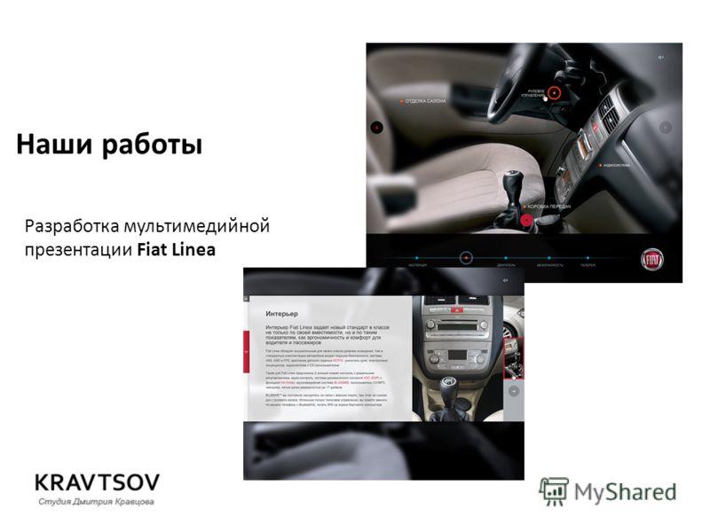 Разработка мультимедийной презентации Fiat Linea Наши работы