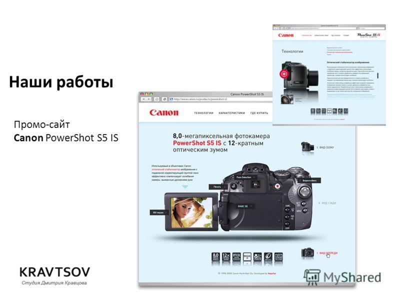 Промо-сайт Canon PowerShot S5 IS Наши работы