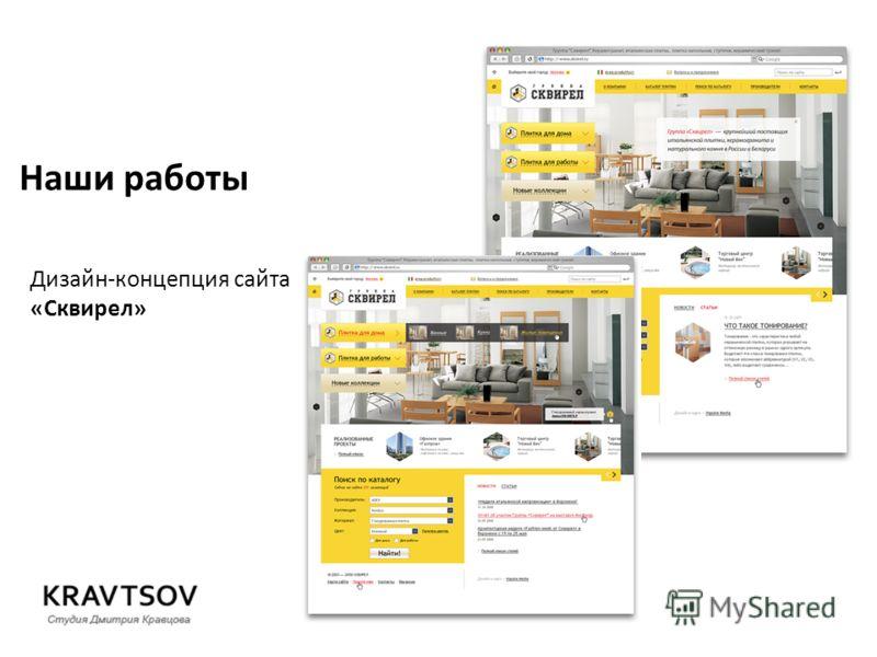 Дизайн-концепция сайта «Сквирел» Наши работы