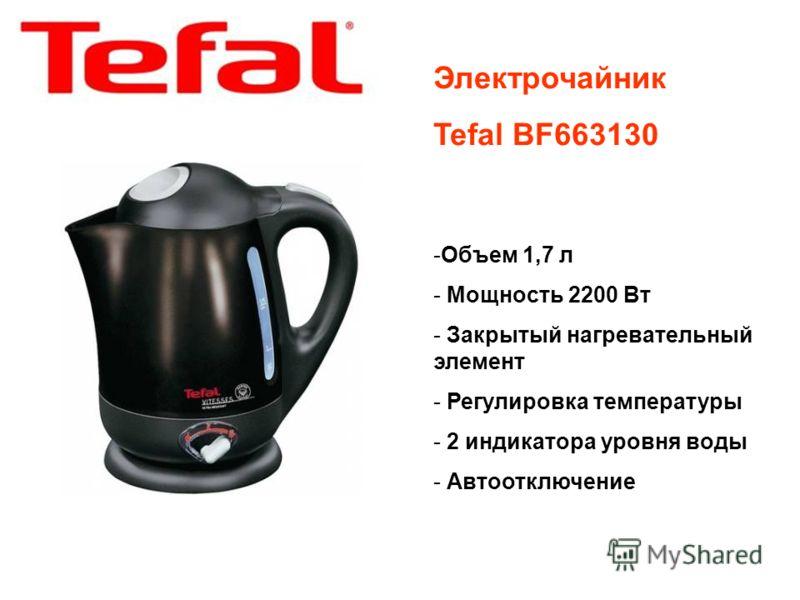 Электрочайник Tefal BF663130 -Объем 1,7 л - Мощность 2200 Вт - Закрытый нагревательный элемент - Регулировка температуры - 2 индикатора уровня воды - Автоотключение