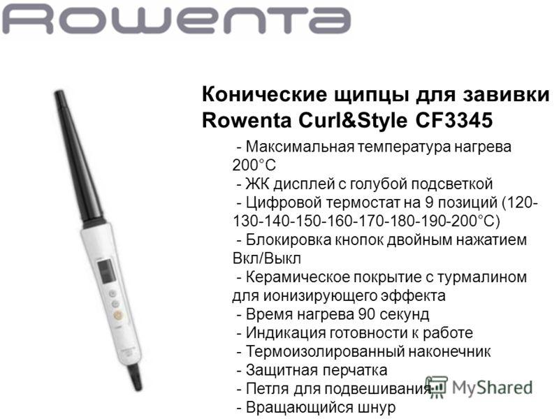 Конические щипцы для завивки Rowenta Curl&Style CF3345 - Максимальная температура нагрева 200°С - ЖК дисплей с голубой подсветкой - Цифровой термостат на 9 позиций (120- 130-140-150-160-170-180-190-200°С) - Блокировка кнопок двойным нажатием Вкл/Выкл