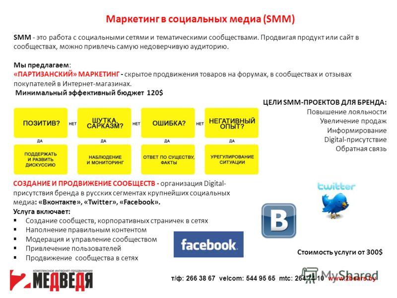 Маркетинг в социальных медиа (SMM) SMM - это работа с социальными сетями и тематическими сообществами. Продвигая продукт или сайт в сообществах, можно привлечь самую недоверчивую аудиторию. Мы предлагаем: «ПАРТИЗАНСКИЙ» МАРКЕТИНГ - скрытое продвижени