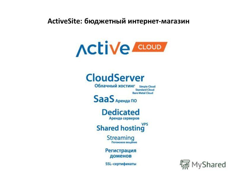 ActiveSite: бюджетный интернет-магазин