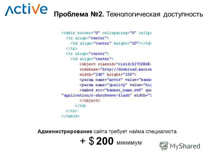 Проблема 2. Технологическая доступность Администрирование сайта требует найма специалиста. + $ 200 минимум