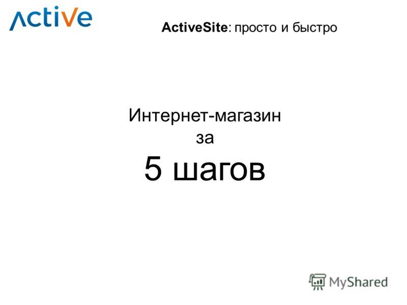ActiveSite: просто и быстро Интернет-магазин за 5 шагов