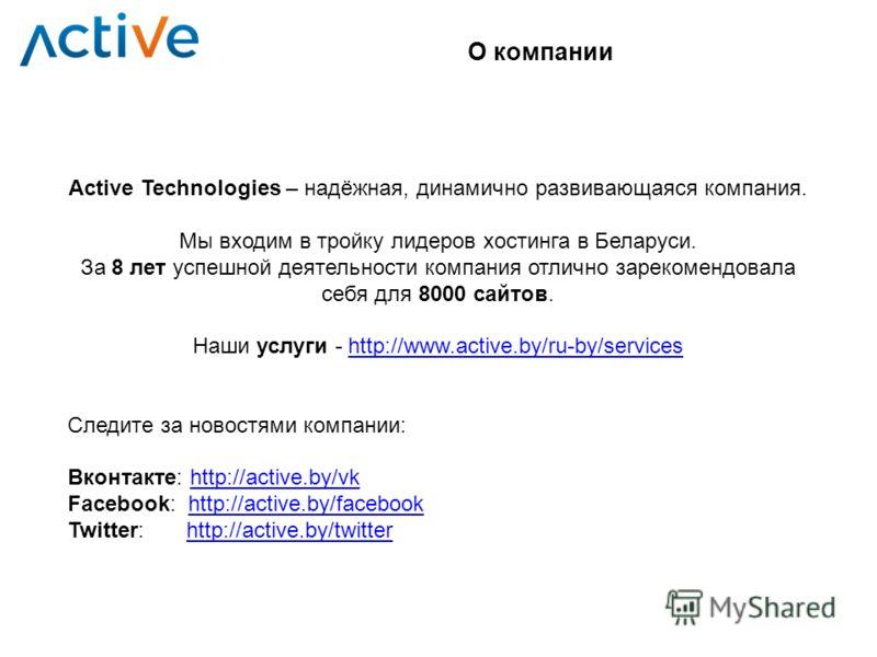 О компании Active Technologies – надёжная, динамично развивающаяся компания. Мы входим в тройку лидеров хостинга в Беларуси. За 8 лет успешной деятельности компания отлично зарекомендовала себя для 8000 сайтов. Наши услуги - http://www.active.by/ru-b