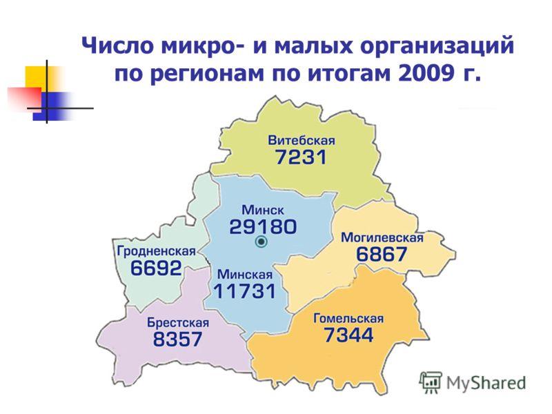 Число микро- и малых организаций по регионам по итогам 2009 г.