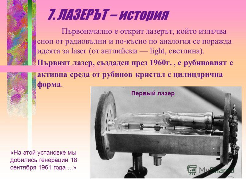 6. ЛАЗЕРНО ЛЪЧЕНИЕ Успореден сноп от кохерентна светлина с много висока монохроматичност (т.е. вълна, с еднаква дължина и честота). Основа се на принципа на стимулирано излъчване. Излъчва се в определена посока; Запазва сечението си на големи разстоя