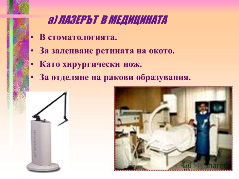 9. Приложения на лазера 9. Приложения на лазера В техниката В МЕДИЦИНАТА В селското стопанство В промишлеността В науката В изкуствотоВъв военното дело