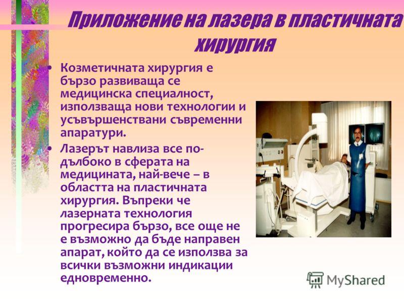 а) ЛАЗЕРЪТ В МЕДИЦИНАТА В стоматологията. За залепване ретината на окото. Като хирургически нож. За отделяне на ракови образувания.
