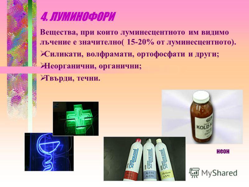 б) Според времето, за което източника спира да излъчва(луминесцира) при прекратяване на облъчването му. Флуоресценция - по-кратко време е необходимо докато тялото светне и бързо спира луминесцирането с прекратяването на облъчването; Фосфоресценция -