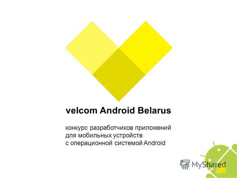 velcom Android Belarus конкурс разработчиков приложений для мобильных устройств с операционной системой Android