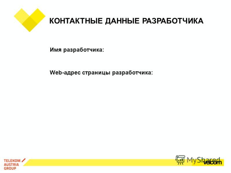 Имя разработчика: Web-адрес страницы разработчика: КОНТАКТНЫЕ ДАННЫЕ РАЗРАБОТЧИКА