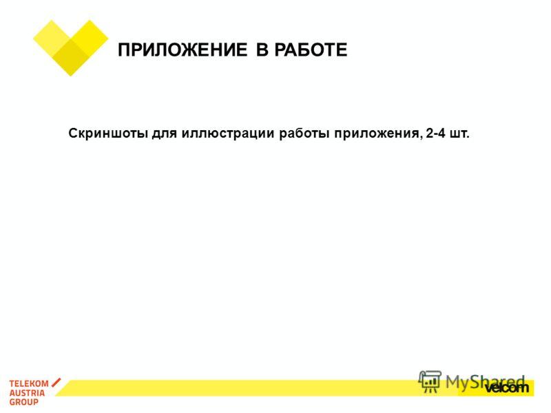 ПРИЛОЖЕНИЕ В РАБОТЕ Скриншоты для иллюстрации работы приложения, 2-4 шт.
