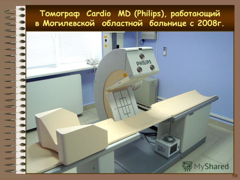 Томограф Cardio MD (Philips), работающий в Могилевской областной больнице с 2008г. 58