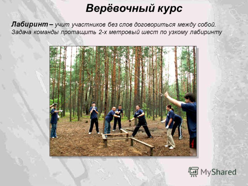 Верёвочный курс Лабиринт – учит участников без слов договориться между собой. Задача команды протащить 2-х метровый шест по узкому лабиринту
