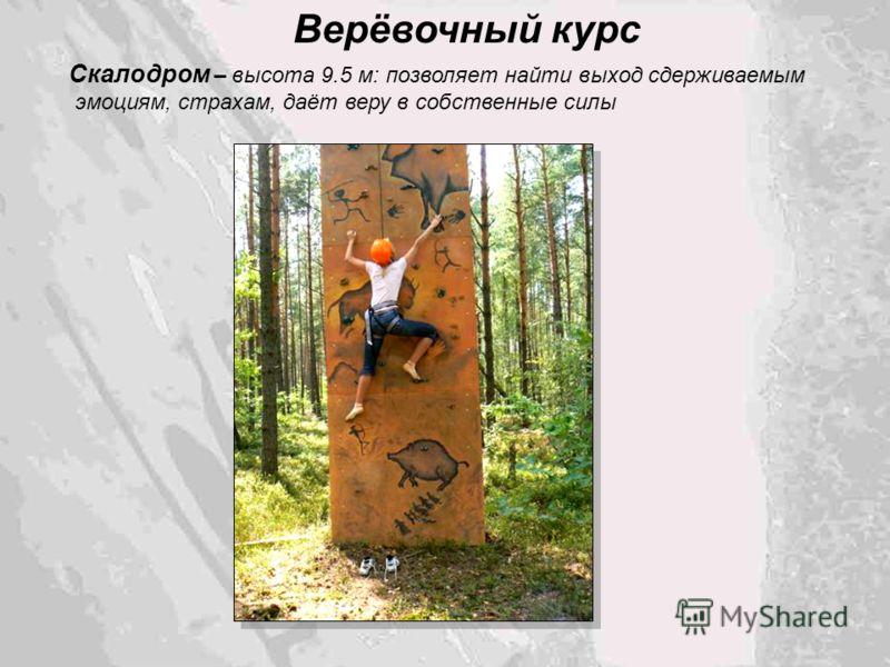 Верёвочный курс Скалодром – высота 9.5 м: позволяет найти выход сдерживаемым эмоциям, страхам, даёт веру в собственные силы