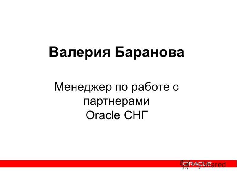 Валерия Баранова Менеджер по работе с партнерами Oracle СНГ