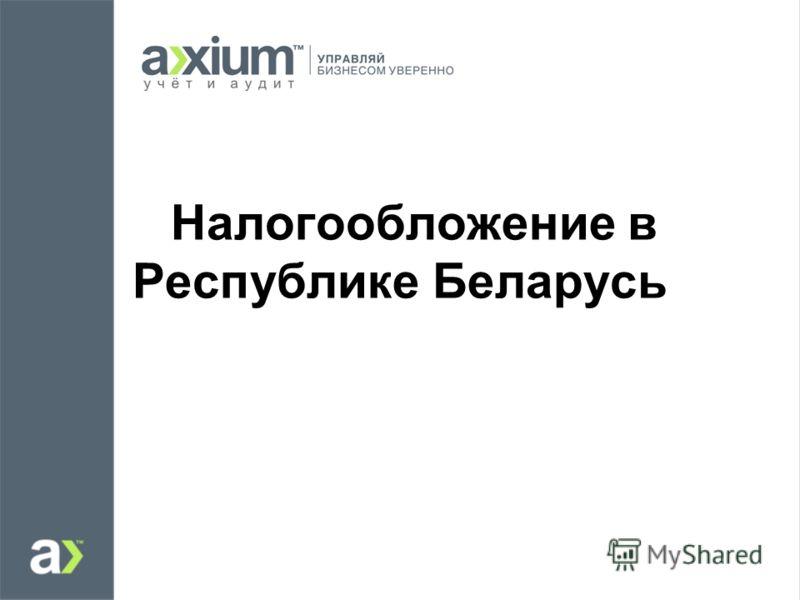 Налогообложение в Республике Беларусь