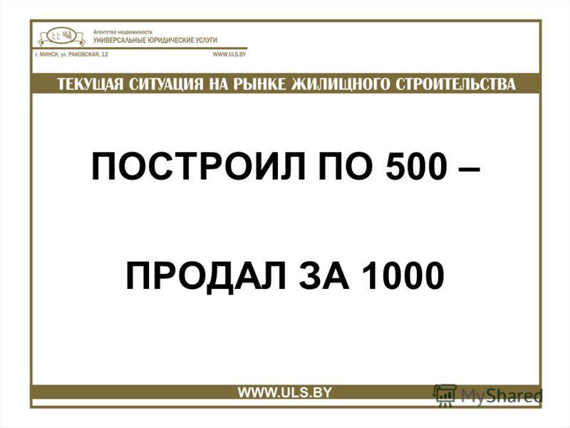 ПОСТРОИЛ ПО 500 – ПРОДАЛ ЗА 1000
