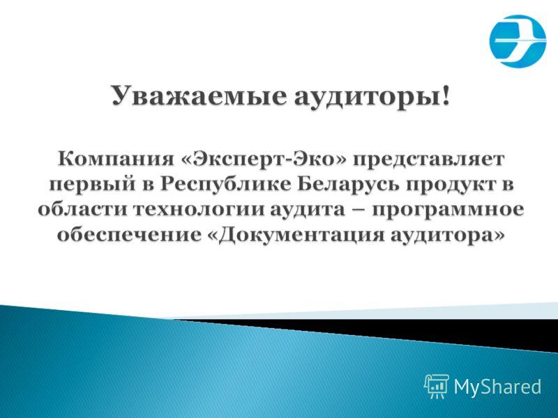 Уважаемые аудиторы! Компания «Эксперт-Эко» представляет первый в Республике Беларусь продукт в области технологии аудита – программное обеспечение «Документация аудитора»
