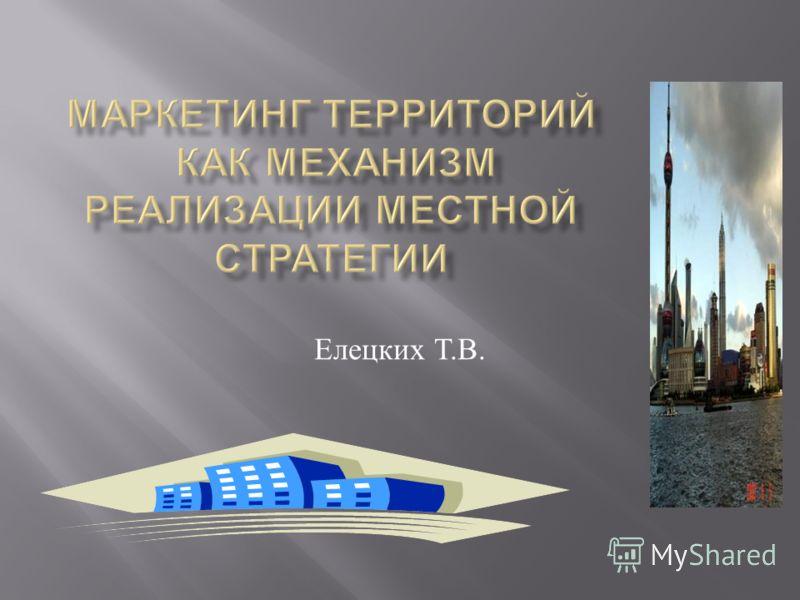 Елецких Т. В.