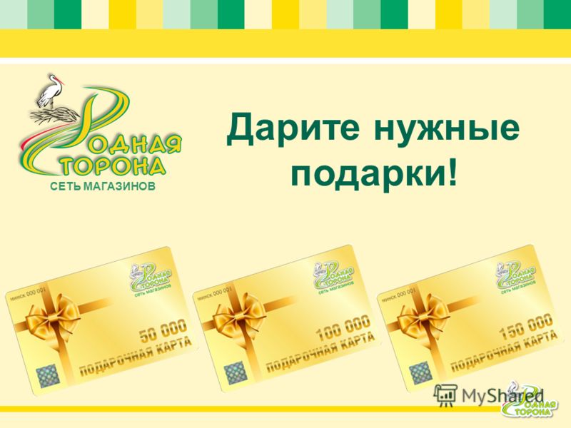 СЕТЬ МАГАЗИНОВ Дарите нужные подарки!