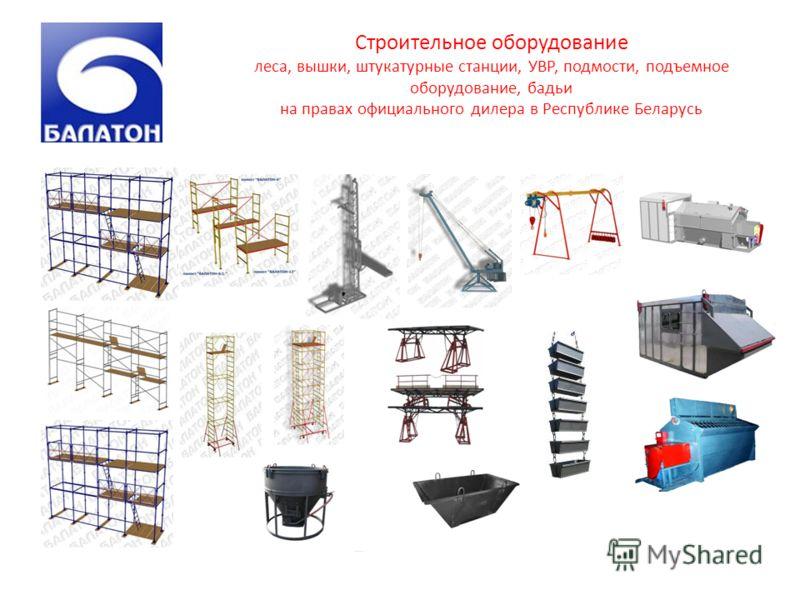 Строительное оборудование леса, вышки, штукатурные станции, УВР, подмости, подъемное оборудование, бадьи на правах официального дилера в Республике Беларусь