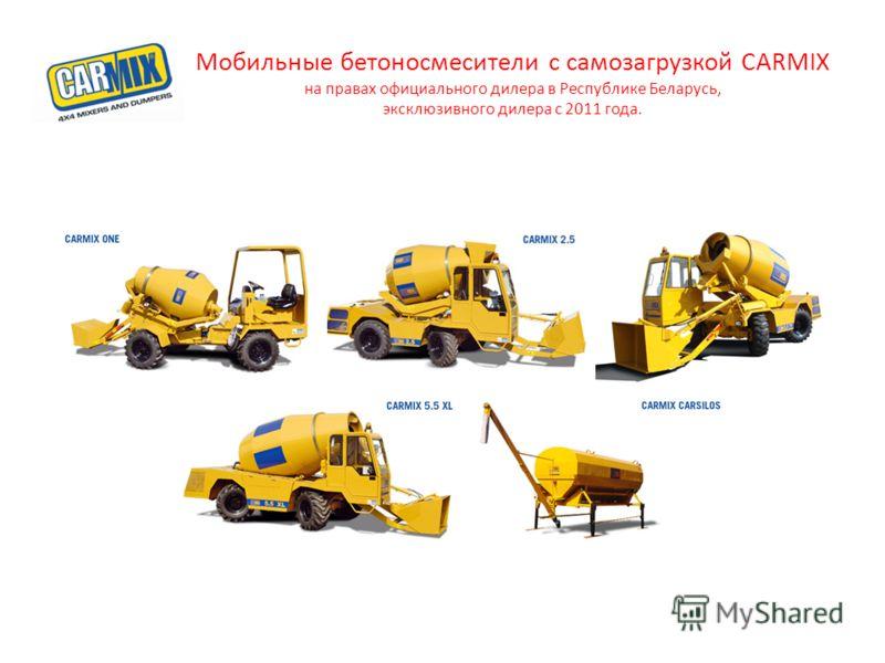 Мобильные бетоносмесители с самозагрузкой CARMIX на правах официального дилера в Республике Беларусь, эксклюзивного дилера с 2011 года.