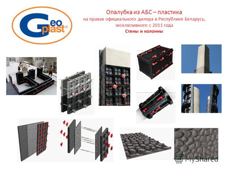Опалубка из АБС – пластика на правах официального дилера в Республике Беларусь, эксклюзивного с 2011 года Стены и колонны