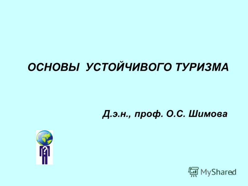 1 ОСНОВЫ УСТОЙЧИВОГО ТУРИЗМА Д.э.н., проф. О.С. Шимова