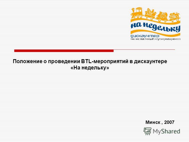 Положение о проведении BTL-мероприятий в дискаунтере «На недельку» Минск, 2007