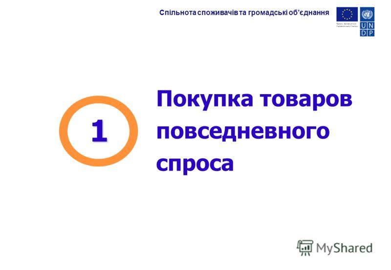 Покупка товаров повседневного спроса 1 Спільнота споживачів та громадські обєднання