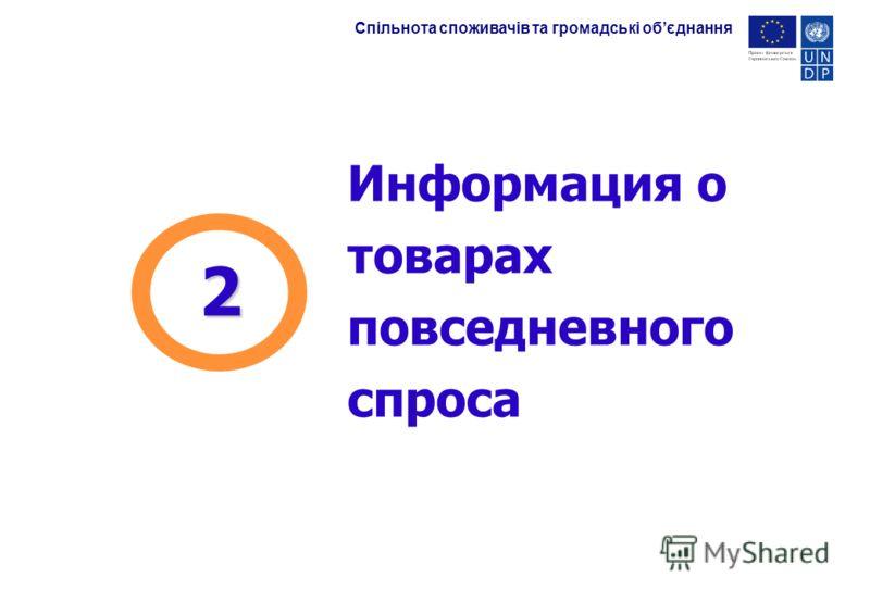Информация о товарах повседневного спроса 2 Спільнота споживачів та громадські обєднання