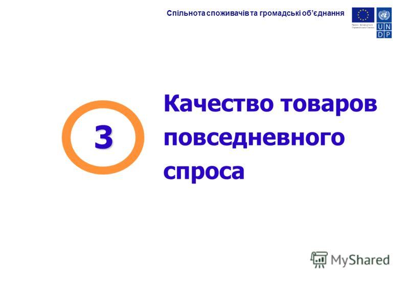 Качество товаров повседневного спроса 3 Спільнота споживачів та громадські обєднання