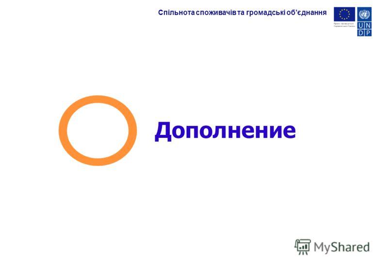 Дополнение Спільнота споживачів та громадські обєднання