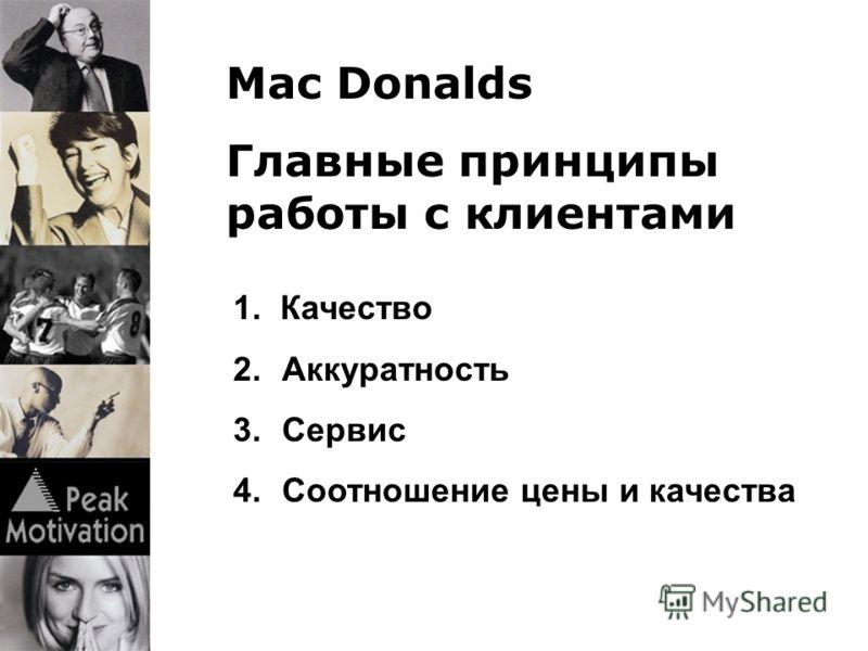 Mac Donalds Главные принципы работы с клиентами 1. Качество 2.Аккуратность 3.Сервис 4.Соотношение цены и качества