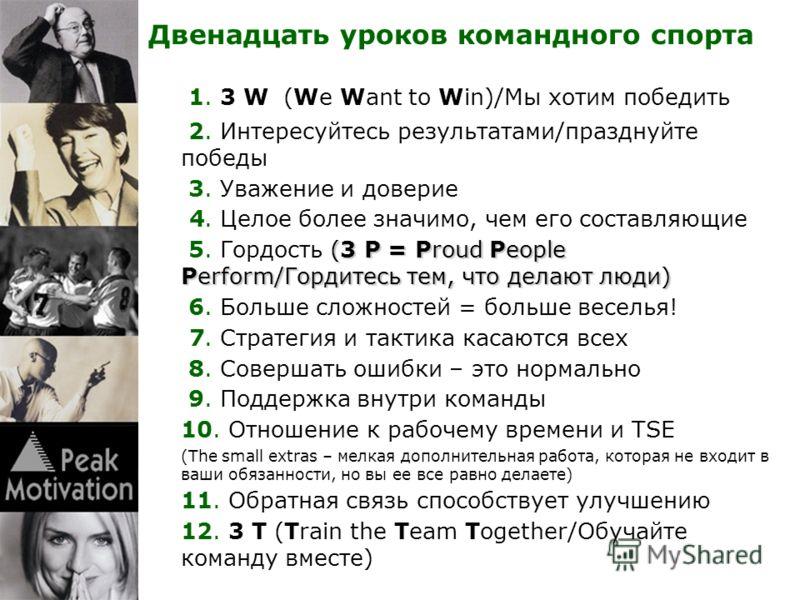 1. 3 W (We Want to Win)/Мы хотим победить 2. Интересуйтесь результатами/празднуйте победы 3. Уважение и доверие 4. Целое более значимо, чем его составляющие (3 P = Proud People Perform/Гордитесь тем, что делают люди) 5. Гордость (3 P = Proud People P