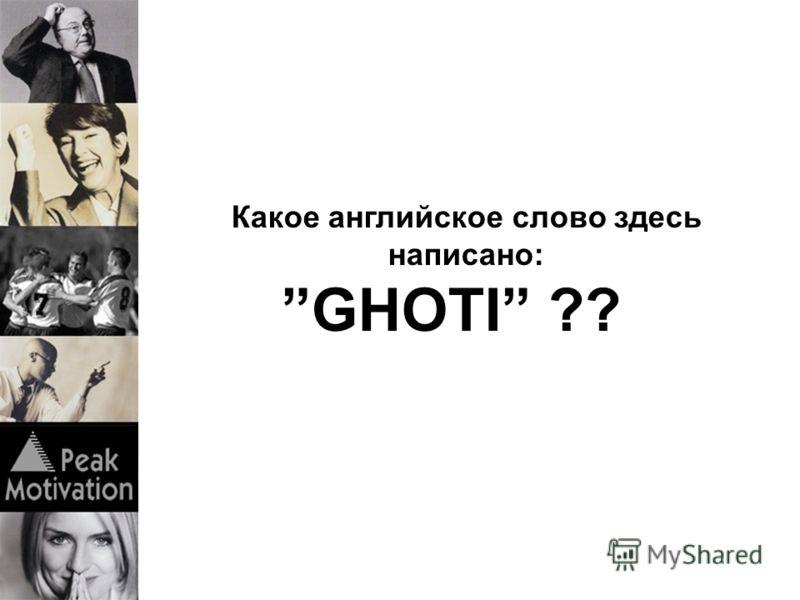 Какое английское слово здесь написано: GHOTI ??
