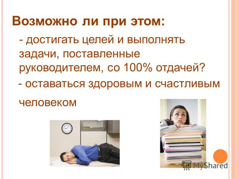 В современном мире: - Жизнь задает стремительный ритм - Жесткие условия конкуренции, чтобы оставаться востребованными и успешными для достижения наилучшего результата - Стресс, хроническая усталость, перенапряжение, депрессии… - Нет времени на себя,