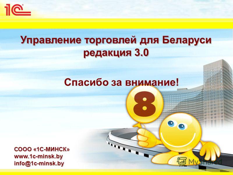 Спасибо за внимание! СООО «1С-МИНСК» www.1c-minsk.by info@1c-minsk.by СООО «1С-МИНСК» www.1c-minsk.by info@1c-minsk.by Управление торговлей для Беларуси редакция 3.0