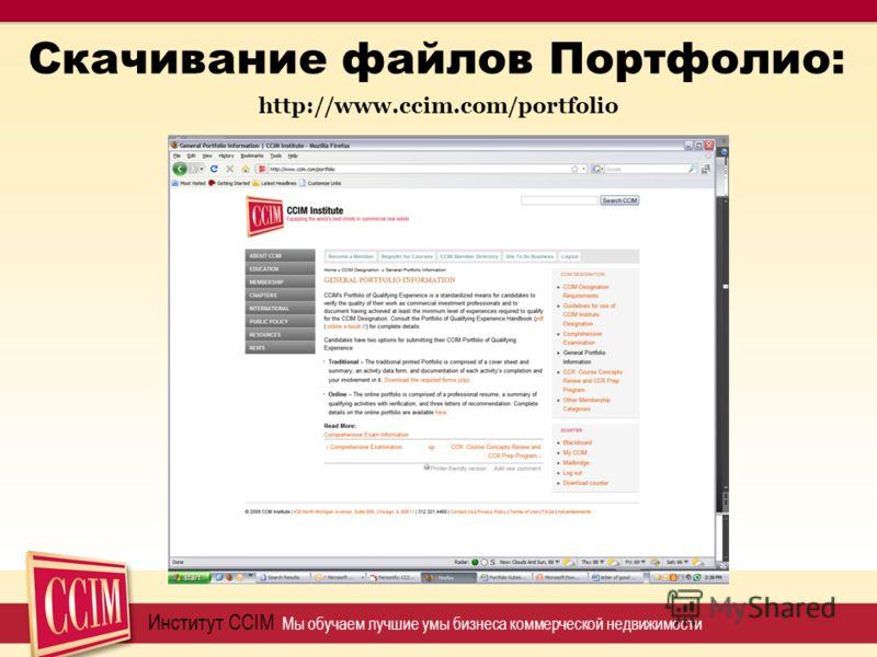 Скачивание файлов Портфолио: Институт CCIM Мы обучаем лучшие умы бизнеса коммерческой недвижимости http://www.ccim.com/portfolio