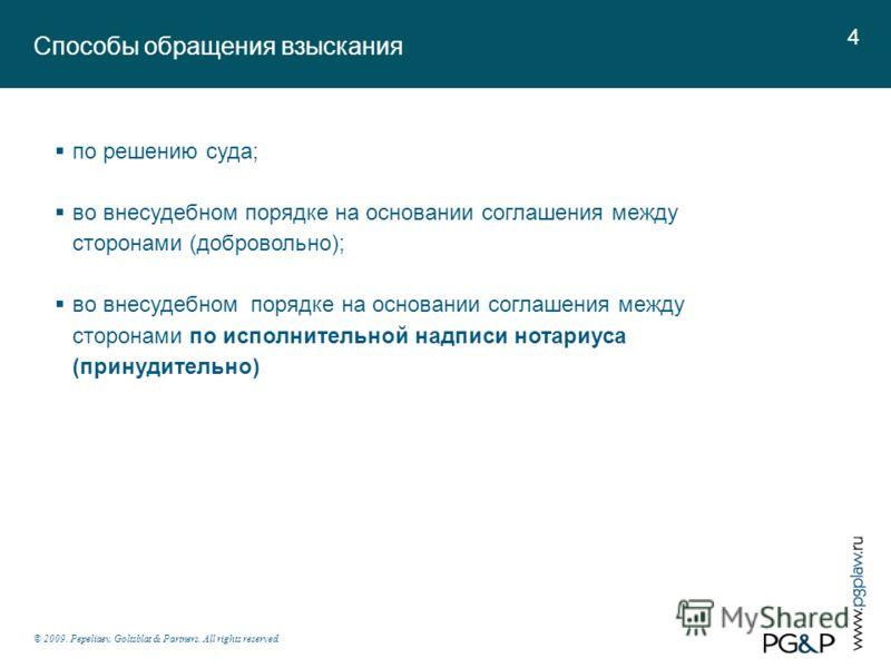 Способы обращения взыскания © 2009. Pepeliaev, Goltsblat & Partners. All rights reserved. 4 по решению суда; во внесудебном порядке на основании соглашения между сторонами (добровольно); во внесудебном порядке на основании соглашения между сторонами
