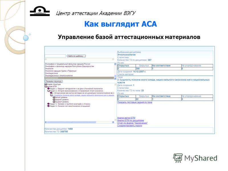 Центр аттестации Академии ВЭГУ Как выглядит АСА Управление базой аттестационных материалов