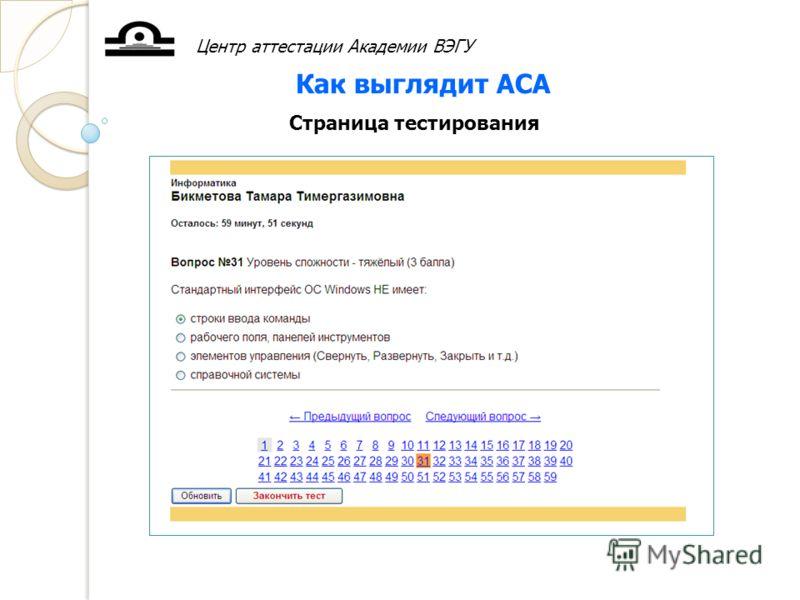 Центр аттестации Академии ВЭГУ Как выглядит АСА Страница тестирования
