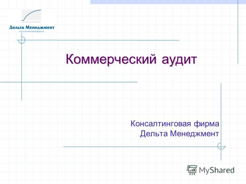 Коммерческий аудит Консалтинговая фирма Дельта Менеджмент