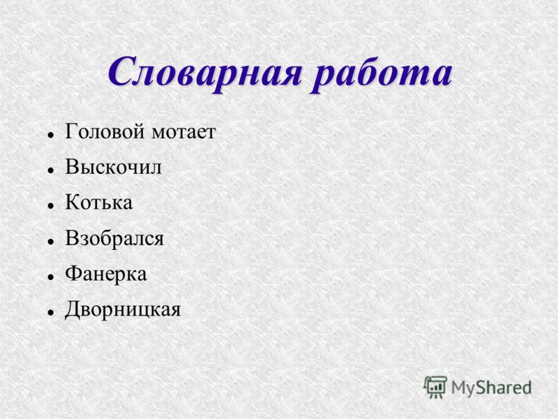 Словарная работа Головой мотает Выскочил Котька Взобрался Фанерка Дворницкая