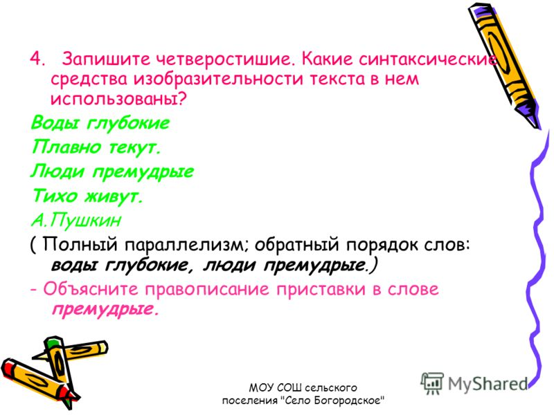 МОУ СОШ сельского поселения