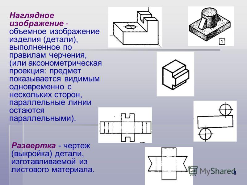 7 График - графическое изображение функциональной зависимости одной величины от другой. Диаграмма - графическое изображение соотношения между сравниваемыми величинами (не связанными функционально, а только по смыслу).