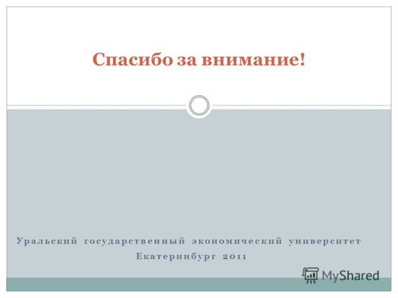 Уральский государственный экономический университет Екатеринбург 2011 Спасибо за внимание!